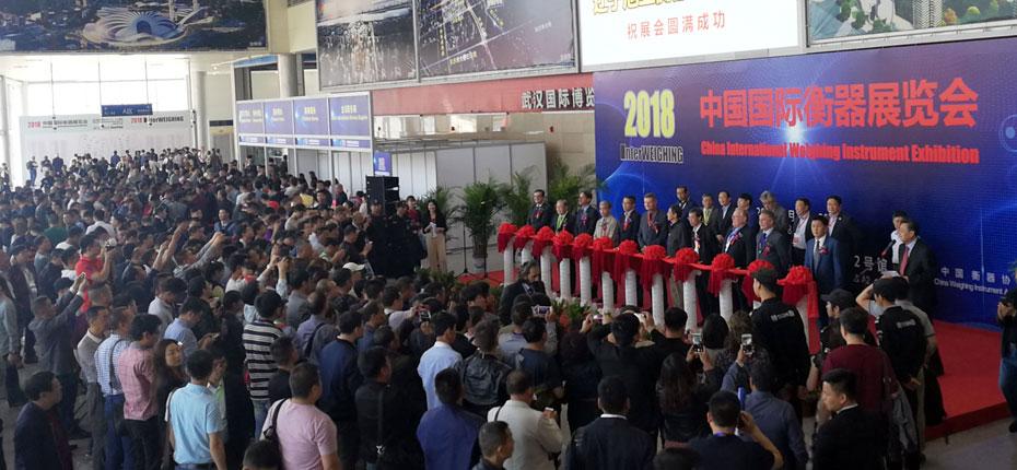 2018中国国际衡器展览会开幕式